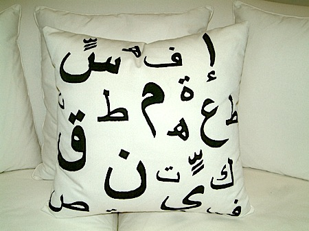 Ibrah - arabic letters pillow :  shopping kuwait ibrah white